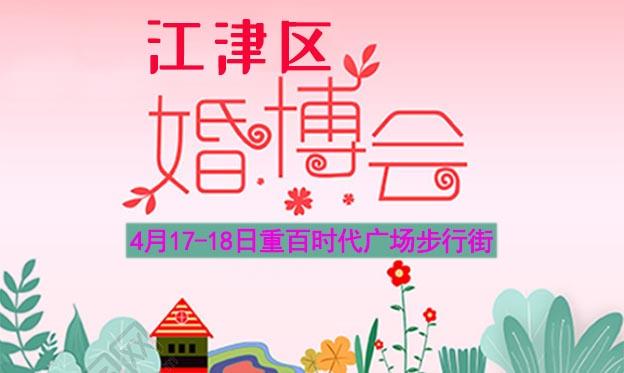 2021年春季重庆江津区婚博会举办信息
