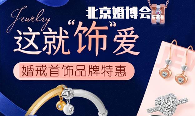 这就饰爱|北京婚博会婚戒首饰品牌特惠