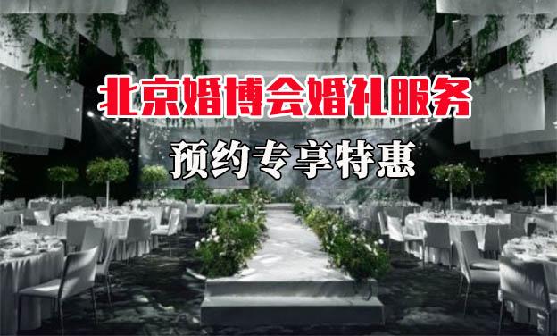 2021北京婚博会婚礼服务预约专享特惠